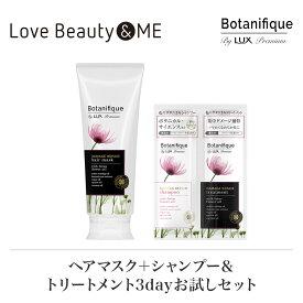 ★ポイント5倍★ Lux Botanifique | ラックス プレミアムボタニフィーク ダメージリペア ヘアマスク+シャンプー&コンディショナー3dayお試しセット