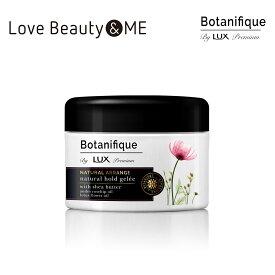 ★ポイント20倍★ Lux Botanifique ラックス プレミアムボタニフィーク ナチュラルアレンジ ナチュラルホールドジュレ