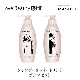 ★ポイント5倍★ MASUGU シャンプー&トリートメント ポンプセット