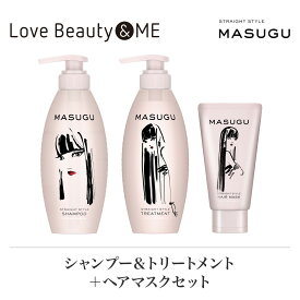 ★ポイント5倍★ MASUGU シャンプー&トリートメント+ヘアマスクセット