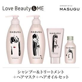 ★ポイント5倍★ MASUGU シャンプー&トリートメント+ヘアマスク+ヘアオイルセット
