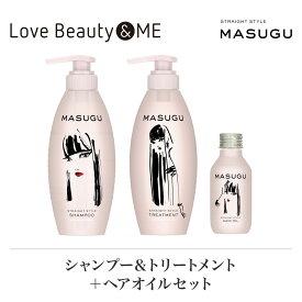 ★ポイント20倍★ MASUGU シャンプー&コンディショナー+ヘアオイルセット