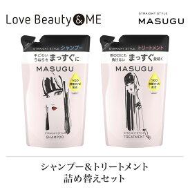 ★ポイント20倍★ MASUGU シャンプー&トリートメント 詰め替えセット