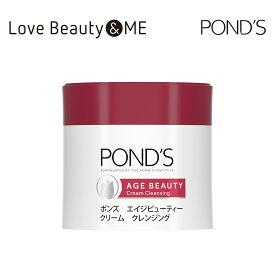 ★ポイント5倍★ POND'S ポンズ エイジビューティー クリームクレンジング