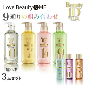 Beauty iD by LUX ラックス | シャンプー & トリートメント & 洗い流さない トリートメント ヘアオイル セット 450ml & 450ml & 45ml ボトル ノンシリコンシャンプー ビューティーiD 9通りから髪の仕上がりを選べる カスタマイズ シャンプー