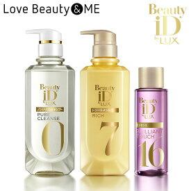 Beauty iD by LUX ラックス|ビューティーiD なめらか×ツヤツヤ 0-7-16 シャンプー トリートメント ラックス セット 【beautyd20】