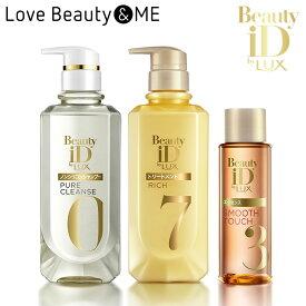 Beauty iD by LUX ラックス|ビューティーiD なめらか×サラサラ 0-7-3 シャンプー トリートメント ラックス セット 【beautyd20】