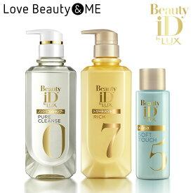 Beauty iD by LUX ラックス|ビューティーiD なめらか×しっとり 0-7-5 シャンプー トリートメント ラックス セット 【beauty20】