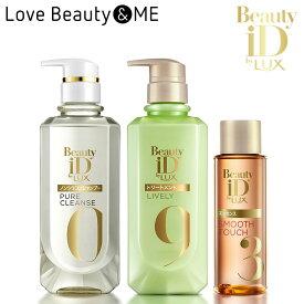 ポイント10倍 Beauty iD by LUX ラックス|ビューティーiD ふんわり×サラサラ 0-9-3 シャンプー トリートメント ラックス セット 【beautyd20】