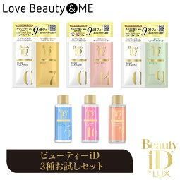 BeautyiDbyLUXラックス|ビューティーiDまとまり×サラサラ0-14-3