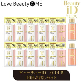 Beauty iD by LUX ラックス|ビューティーiD 10日間 お試しセット まとまり×サラサラ 0-14-3