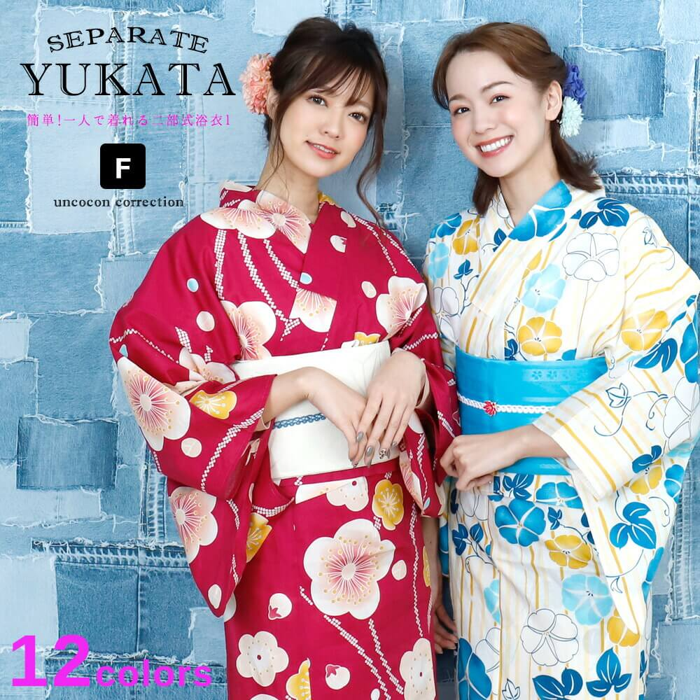 二部式浴衣 レディース 浴衣 単品 セパレート フリーサイズ 簡単着付け 日本のお土産 外国へのお土産 おみあげ プチギフト プレゼント 全12種 レトロ