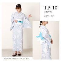 二部式浴衣レディース浴衣単品セパレートフリーサイズ簡単着付け日本のお土産外国へのお土産おみあげプチギフトプレゼント全12種レトロ