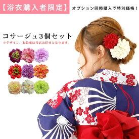 おまかせコサージュ3個セット+1450円