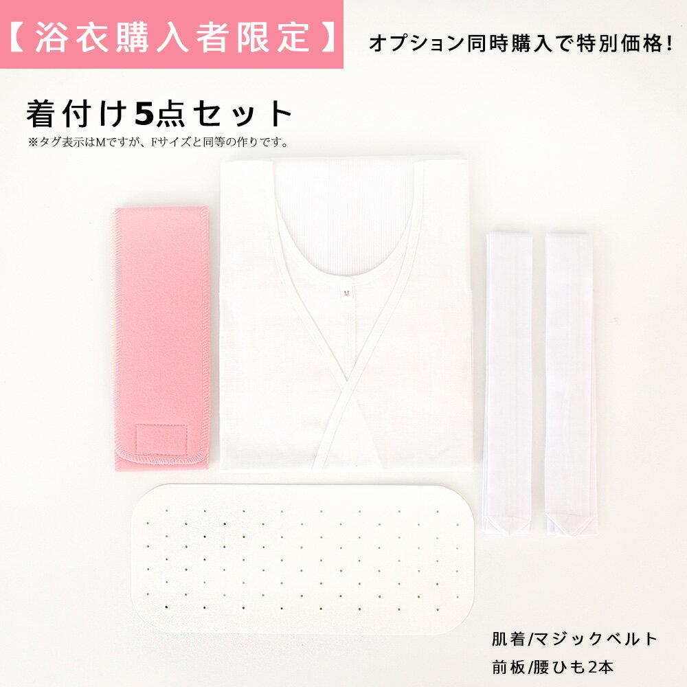 着付セット5点セット+1899円