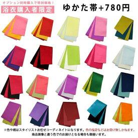 おまかせゆかた帯+780円【大人浴衣からジュニアサイズにお勧め】
