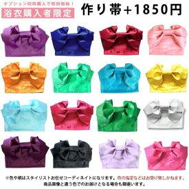 おまかせ作り帯+1850円【大人浴衣からジュニアサイズにお勧め】