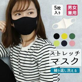 洗える マスク 5枚セット レディース メンズ ユニセックス 男女兼用 抗菌 防臭 花粉 ウイルス UVカット 吸湿速乾 白 送料無料 メール便10ポイント
