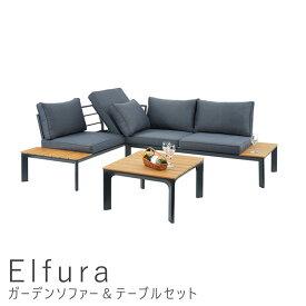 Elfura(エルフラ)ガーデンソファー&テーブルセット ガーデンテーブルセット 折りたたみ 雨ざらし リゾート 庭 送料無料