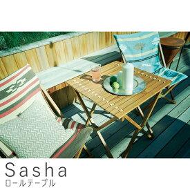 Sasha(サシャ)ロールテーブル ガーデンテーブル 木製 セット 折りたたみ 袋付 袋セット 雨ざらし リゾート 庭 送料無料