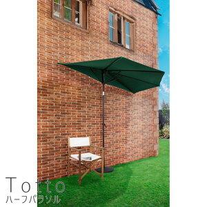 Totto(トット)ハーフパラソル ガーデンパラソル ベース 大型 セット 半円 角度 折りたたみ 角度調整 日除け 送料無料