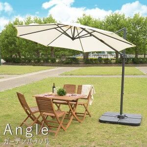 Angle(アングル)ガーデンパラソル アウトドア ガーデンパラソル 自立式 UVカット 大型 円形 角度 折りたたみ 送料無料