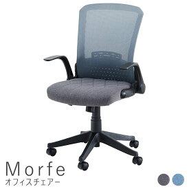 Morfe(モルフェ)オフィスチェアー オフィスチェア オフィスチェアー ハイバック アームレスト 昇降 テレワーク 送料無料