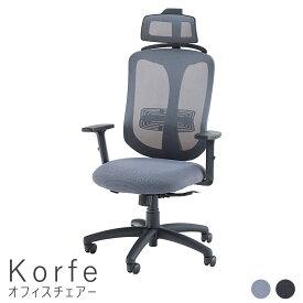 Korfe(コルフェ)オフィスチェアー オフィスチェア オフィスチェアー ハイバック アームレスト 昇降 テレワーク 送料無料