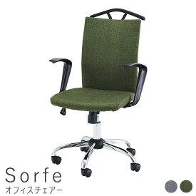 Sorfe(ソルフェ)オフィスチェアー オフィスチェア オフィスチェアー ハイバック アームレスト 昇降 テレワーク 送料無料