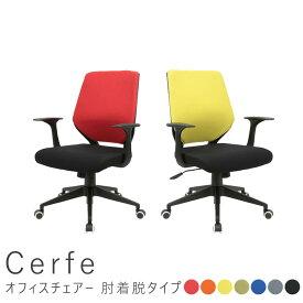 Cerfe(セルフェ) オフィスチェアー 肘着脱タイプ オフィスチェア オフィスチェアー ハイバック アームレスト 送料無料