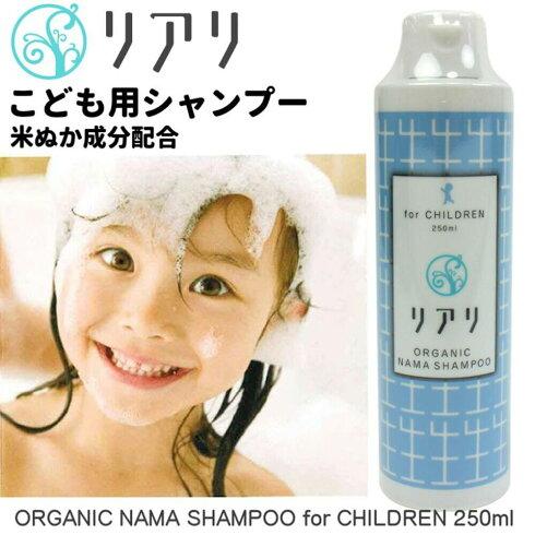 子供用シャンプー シャンプー 米ぬか成分配合 無添加 オーガニック 天然 お肌にやさしい キッズ ベビー 赤ちゃん 送料無料
