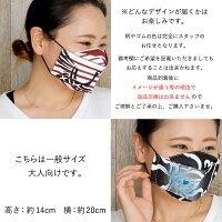 布マスク 大人マスク 舟形 大臣マスク 日本製 浴衣柄 和柄 綿 ガーゼ 敏感肌 肌に優しい 送料無料 メール便2ポイント