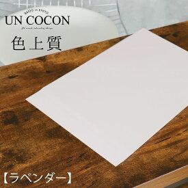 色画用紙 A4 50枚 厚紙 紙 色 画用紙 コピー用紙 カラーコピー用紙 インクジェット紙 カラーペーパ メール便10ポイント