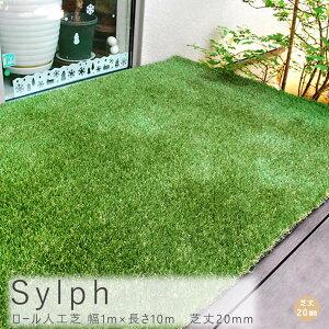 Sylph(シルフ)ロール人工芝 幅1m×長さ10m 芝丈20mm 人工芝 芝生マット 人工芝生 人工芝マット 人工芝ロール 芝