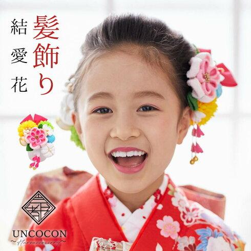 七五三髪飾りつまみ細工ピンポンマムぶら飾り花かんざしUピン髪留め卒業式振袖成人式前撮り着物日本