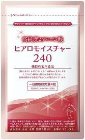 【送料無料・13時まで即日発送】ヒアロモイスチャー240 120粒 約1ヶ月分 ヒアルロン酸 潤い コラーゲン ふっくら肌