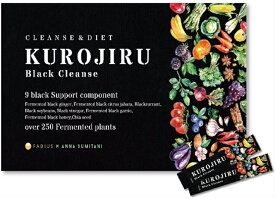 【送料無料・13時まで即日発送】FABIUS 黒汁 KUROJIRU 炭 サプリ クレンズ ダイエット 30包1ヶ月分 日本製