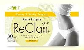 【送料無料・13時まで即日発送】ReClair レクレア きゅっと生酵素の力で理想のキレイ 1袋/30包 (1ヵ月分)