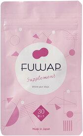 【送料無料・13時まで即日発送】FUWAP フワップ 30粒入 (約2週間分) 内側から理想のカラダへ。