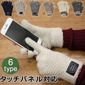 スマホ対応手袋6カラー スマホ操作ができる手袋 タッチパネル対応 グローブ スマートフォン対応 ニット手袋 メール便送料無料 通勤 バイク 自転車 プレゼント