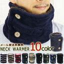 ネックウォーマー メンズ レディース 選べる2タイプ マフラー 防寒 10カラー ボア素材 スヌード 通勤 通学 プレゼント…