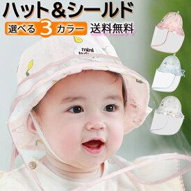 【メール便送料込】コロナ対策 赤ちゃん 子供 キッズ ハット 帽子 CAP ウイルス対策 飛沫対策 ぼうし キャップベビー 帽子 フェイスシールド フェイスカバー メール便送料込