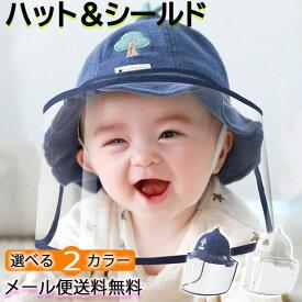 【メール便送料込】コロナ対策 ハット 帽子 赤ちゃん 子供 キッズ CAP ウイルス対策 飛沫対策 ぼうし キャップベビー 帽子 フェイスシールド フェイスカバー メール便送料込