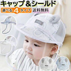【メール便送料込】コロナ対策 赤ちゃん 子供 キッズ 帽子 CAP ウイルス対策 飛沫対策 ぼうし キャップベビー 帽子 フェイスシールド フェイスカバー