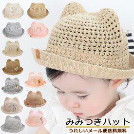送料込 耳つきベビー帽子 麦わら帽子 ストローハット 赤ちゃん 子供 キッズ 帽子 CAP ぼうし キャップベビー 帽子 メール便送料込
