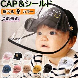 【メール便送料込】コロナ対策 飛沫防止 赤ちゃん 子供 キッズ 帽子 CAP ウイルス対策 飛沫対策 ぼうし キャップベビー 帽子 フェイスシールド フェイスカバー メール便送料込