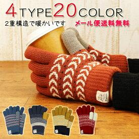 ニット手袋 20カラー グローブ ニット 手袋 2重構造 通学 プレゼント 通勤 モコモコ 裏地つき 送料無料 メール便 LG601