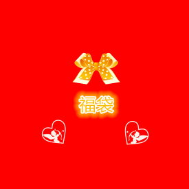 【送料無料】セクシーコスプレ衣装福袋3セット☆【ランジェリー 下着 SEXY レディス ふくぶくろ 初売り fkbr-l】 勝負下着 【あす楽】 2020