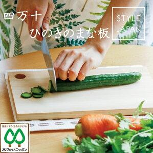 STYLE JAPAN ひのきのまな板 スタンド式 ひっかけフック付き Mサイズ300×180 木製