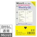システム手帳 マイクロ5 リフィル ウィークリー 日付なし 見開き4日 ブロック式 55枚(190日分) 5穴 ラブリーフ 週間…